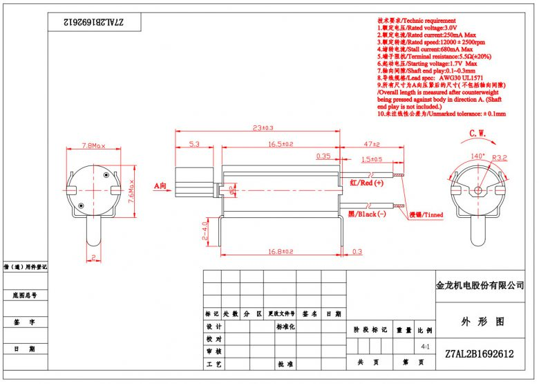 Z7AL2B1692612 PCB Mount Through Hole Vibration Motor mechanical drawing