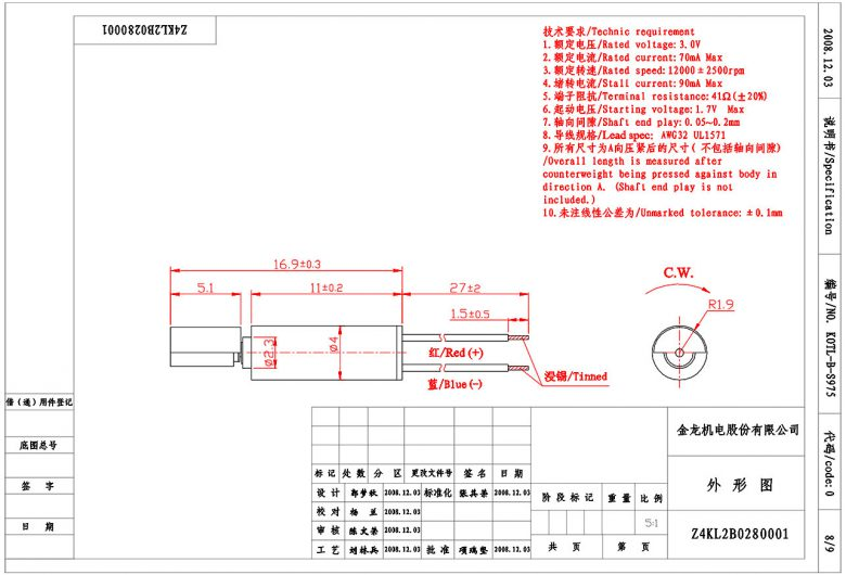 Z4KL2B0280001 Wire Leads Cylindrical Vibration Motor mechanical drawing