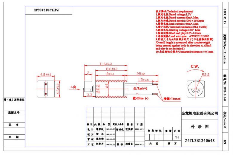 Z4TL2B124064X Wire Leads Cylindrical Vibration Motor mechanical drawing