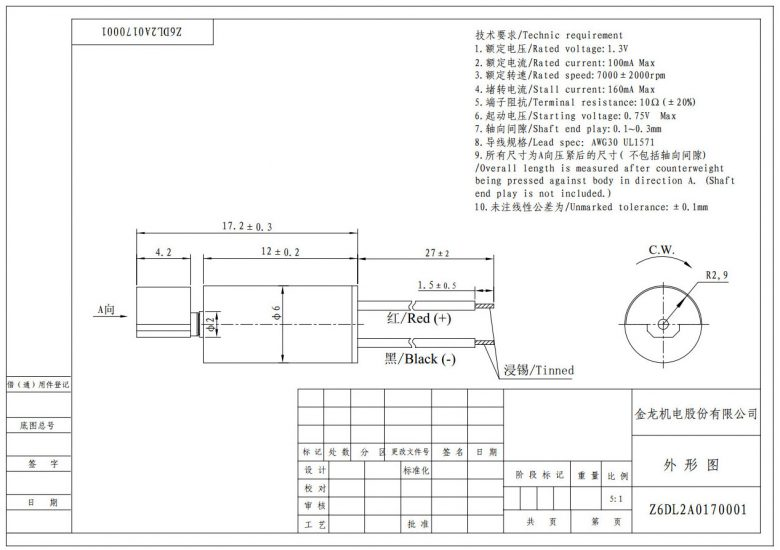 Z6DL2A0170001 Wire Leads Cylindrical Vibration Motor mechanical drawing