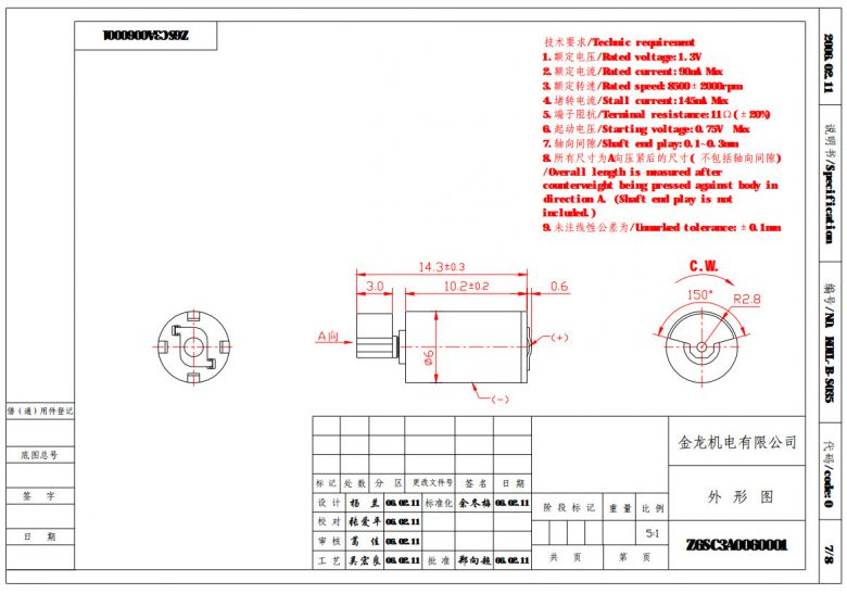 Z6SC3A0060001 Wire Leads Cylindrical Vibration Motor mechanical drawing
