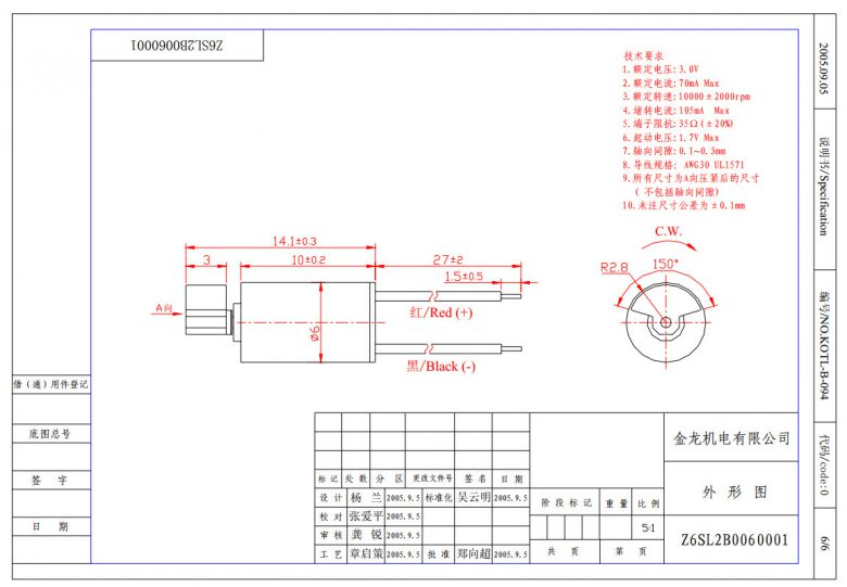 Z6SL2B0060001 Wire Leads Cylindrical Vibration Motor mechanical drawing