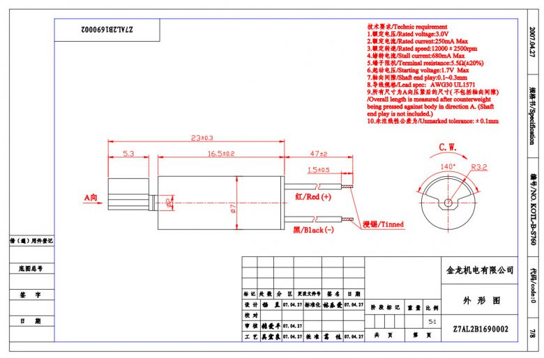 Z7AL2B1690002 Wire Leads Cylindrical Vibration Motor mechanical drawing