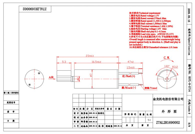 Z7AL2H1690002 Wire Leads Cylindrical Vibration Motor mechanical drawing