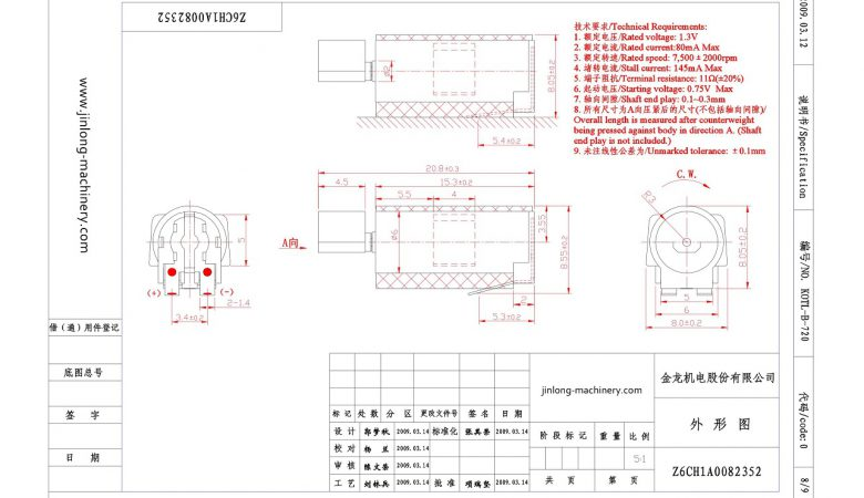 Z6CH1A0082352 Spring Contacts Surface Mount Vibration Motor mechanical drawing