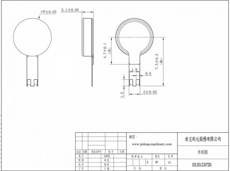 C0720B001F Coin Vibration Motor Mechanical Drawing