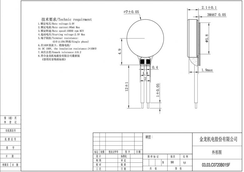 C0720B015F Coin Vibration Motor Mechanical Drawing