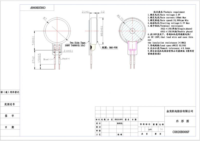 C0820B006F Coin Vibration Motor - mechanical drawing