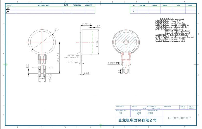 C0827B019F FPC Coin Vibration Motor mechanical drawing