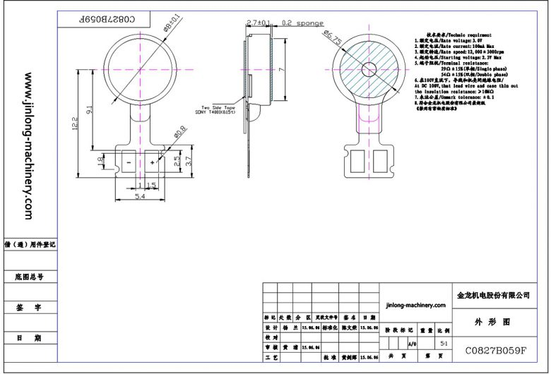 C0827B059F Coin Vibration Motor mechanical drawing