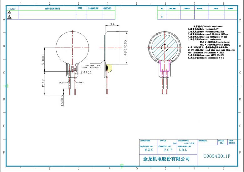 C0834B011F Coin Vibration Motor mechanical drawing