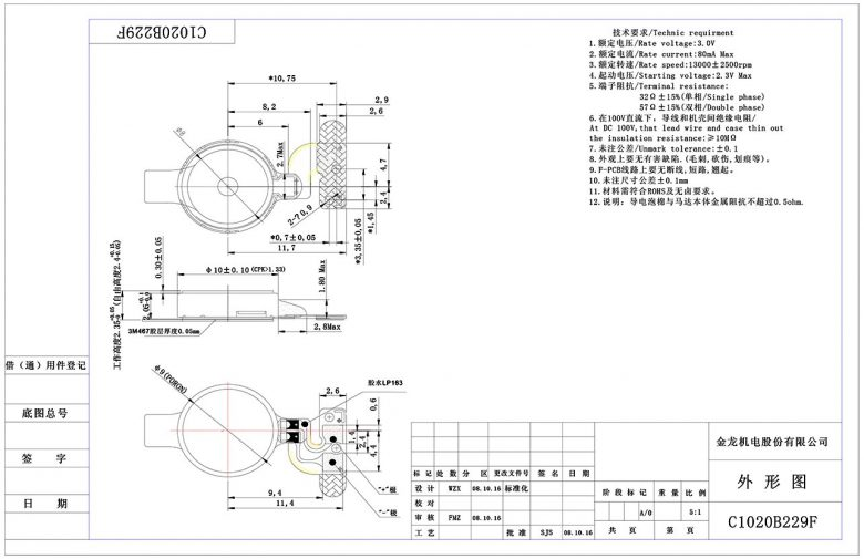 C1020B229F 10mm FPC Coin Vibration Motor mechanical drawing 2