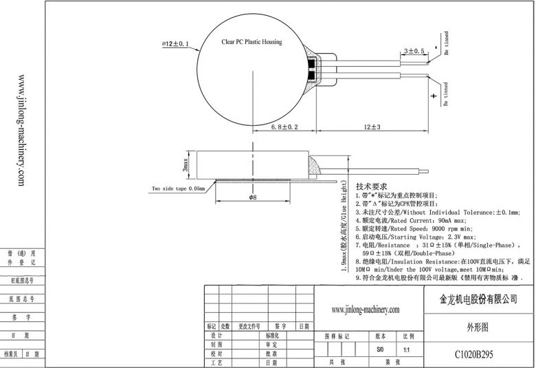 C1020B295 Coin Vibration Motor mechanical drawing