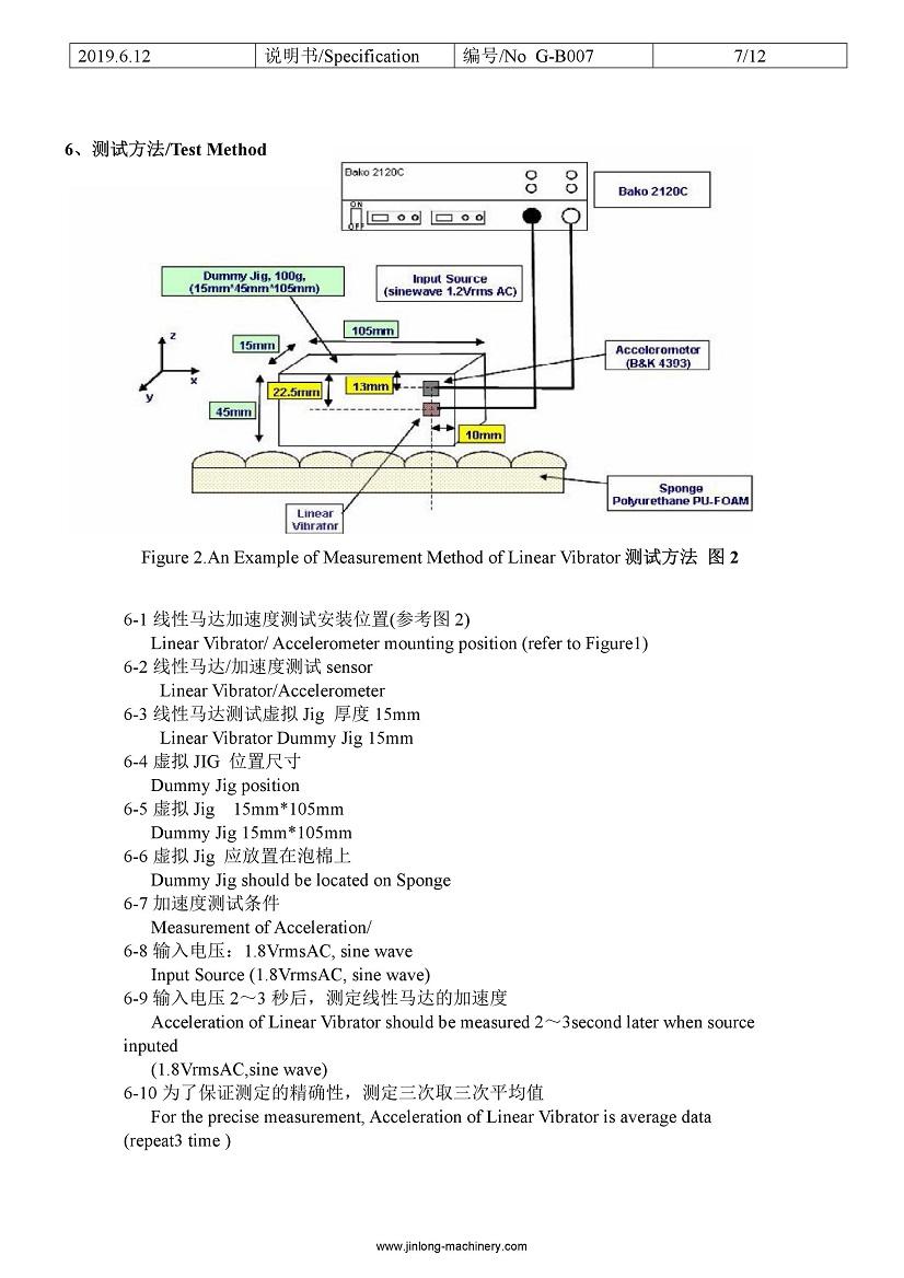 G0825001D smallest LRA coin vibration motor 08