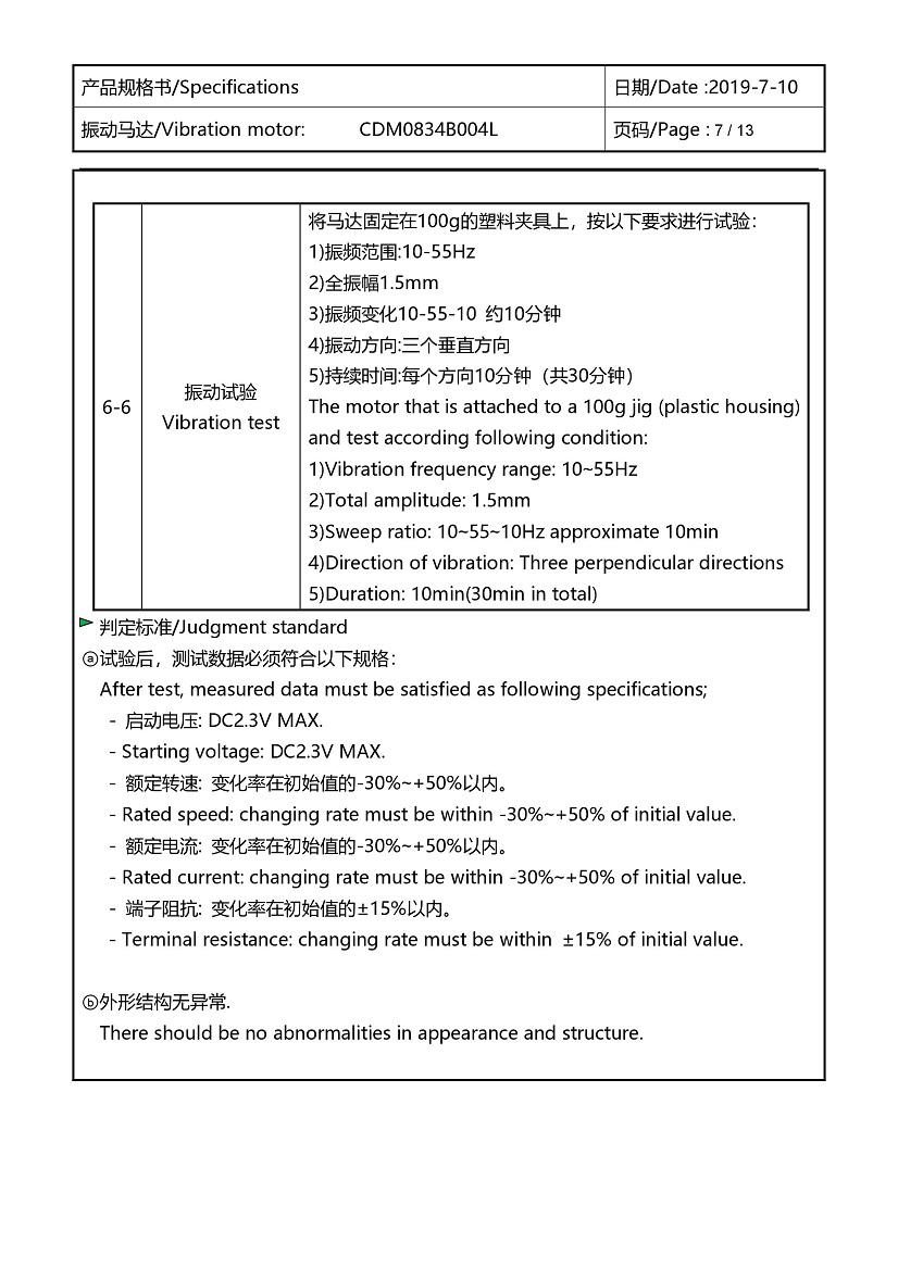 CDM0834B004L Double Magnet Coin Vibration Motor 08