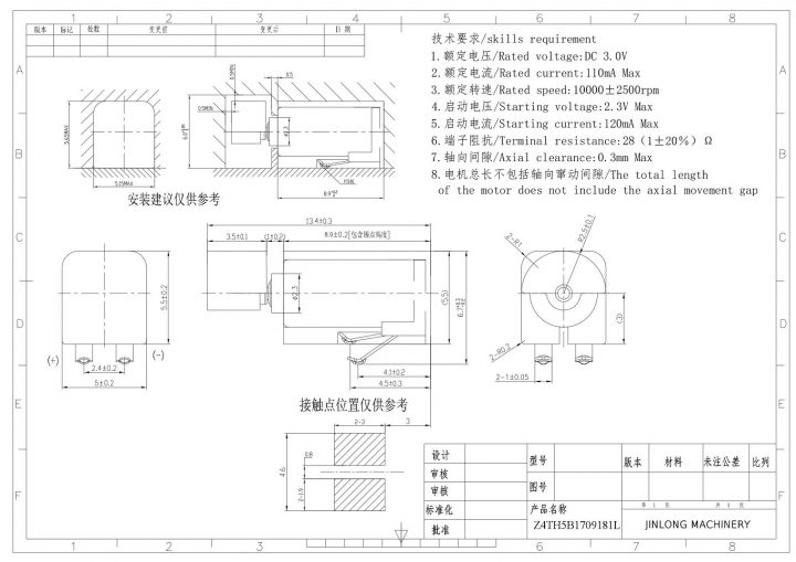 Z4TH5B1709181L Spring Contact Vibration Motor with rubber - mechanical drawing