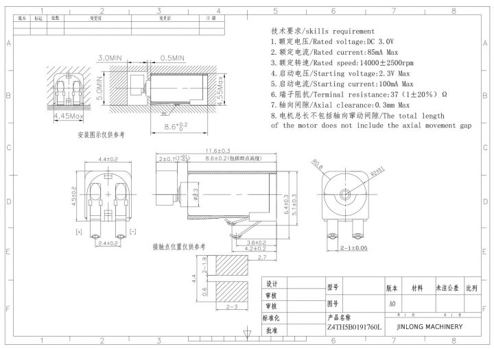 Z4TH5B0191760L SMT Spring Contacts Surface Mount Vibration Motor - mechanical drawing