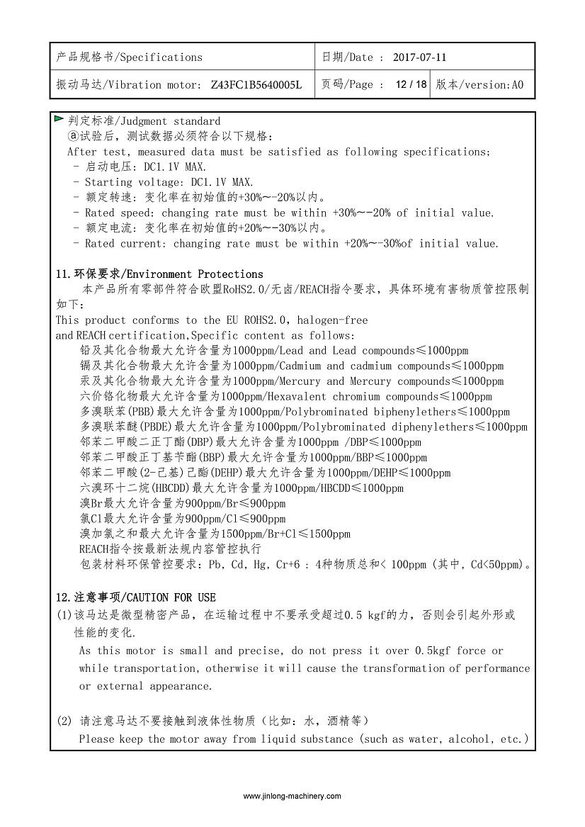 Z43FC1B5640005L SMT Reflow Vibration Motor 12