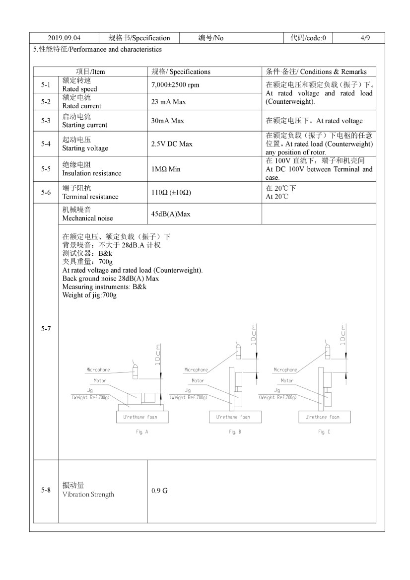 Z4KL2B0780012P Low Current Cylindrical Vibration Motor 04