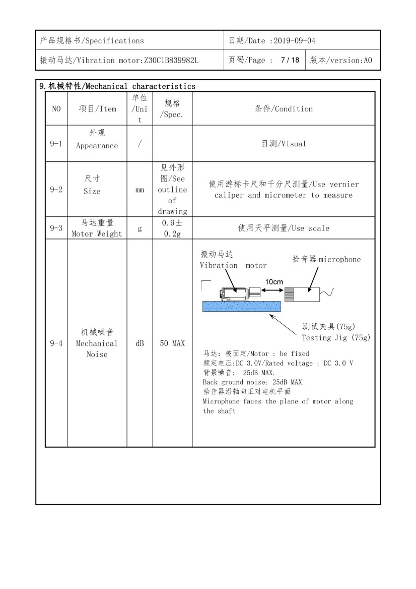 Z30C1B839982L PCB Mount Vibration Motor - SMD Reflow 07