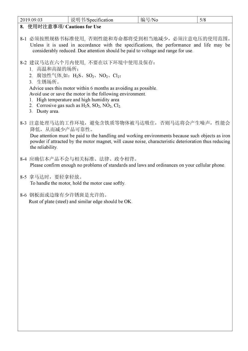 C1020B569L Thin Coin Vibration Motor 07