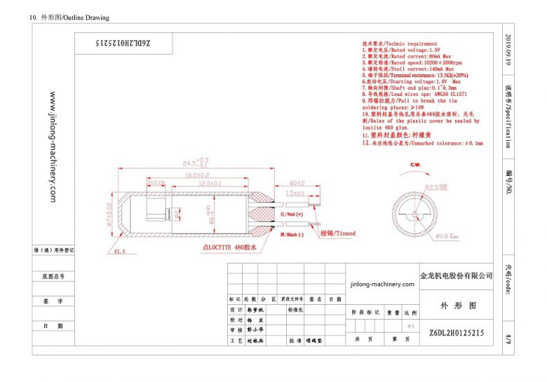 Z6DL2H0125215 Water Proof Encapsulated Vibration Motor mechanical drawing