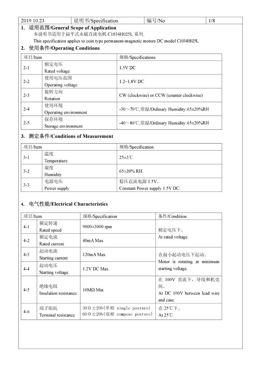 C1034H025L Coin Vibration Motor 03