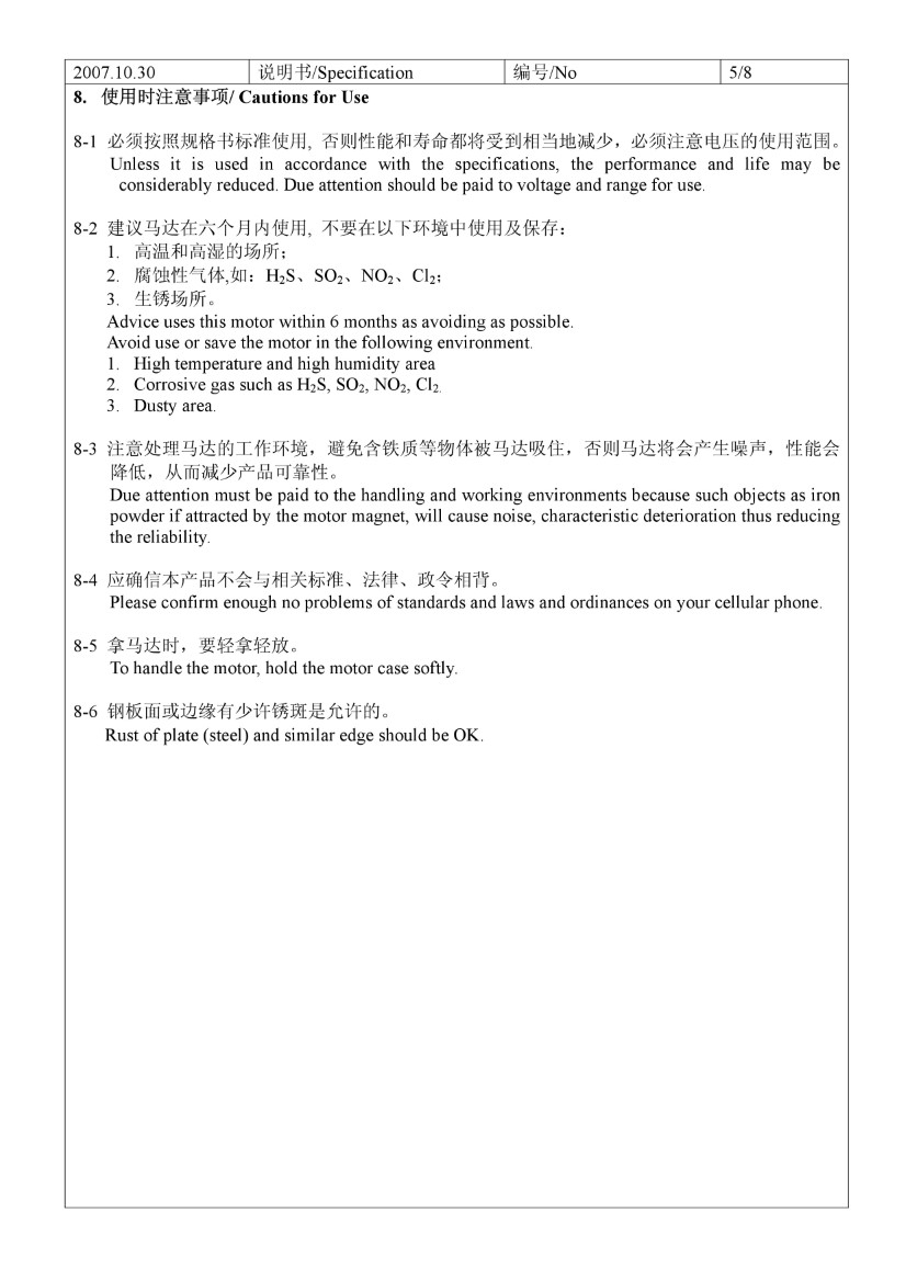 C1034B018F Coin Vibration Motor 07