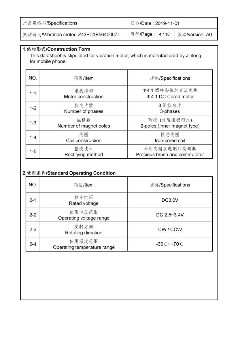 Z43FC1B5640007L SMD Reflow Vibration Motor 04
