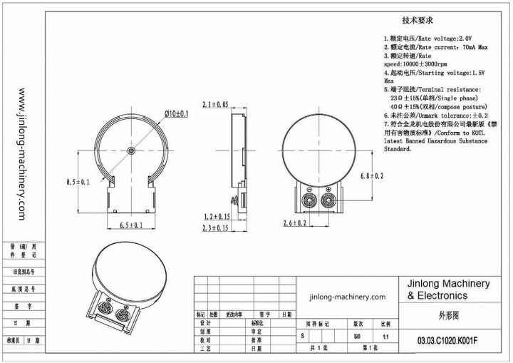 C1030Q001F Spring Contact Flat Pancake Vibration Motor Mechanical Drawing