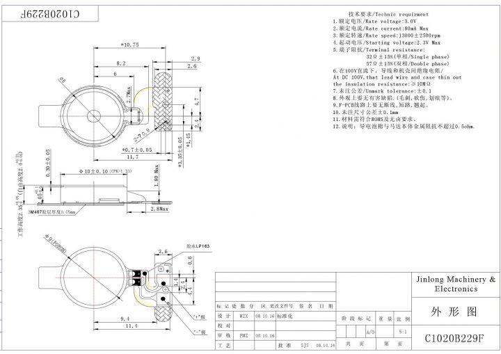 C1020B229F 10mm FPC Coin Vibration Motor Mechanical Drawing B