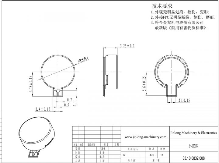 G0832008 LRA coin vibration motor mechanical drawing