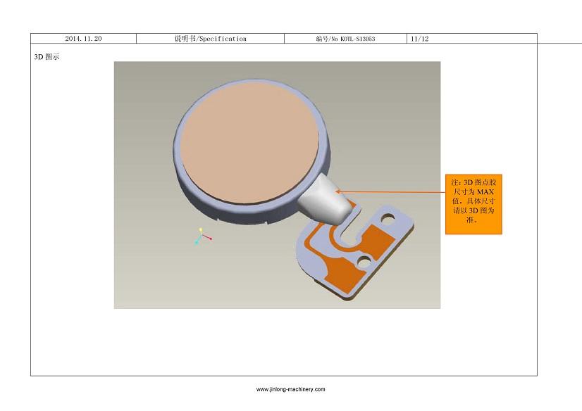 C1020B229F 10mm FPC Coin Vibration Motor 13