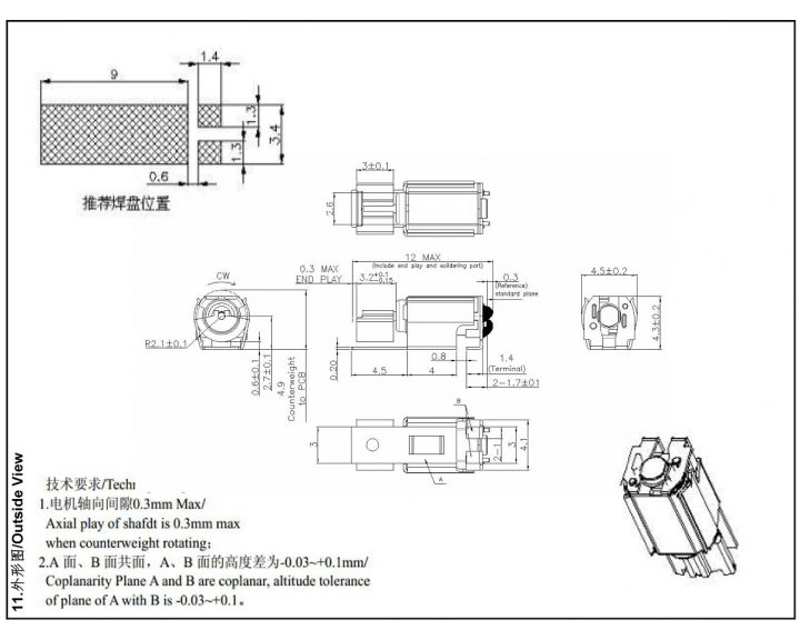 Z43FC1B5640007L SMD Reflow Vibration Motor - Mechanical Drawing