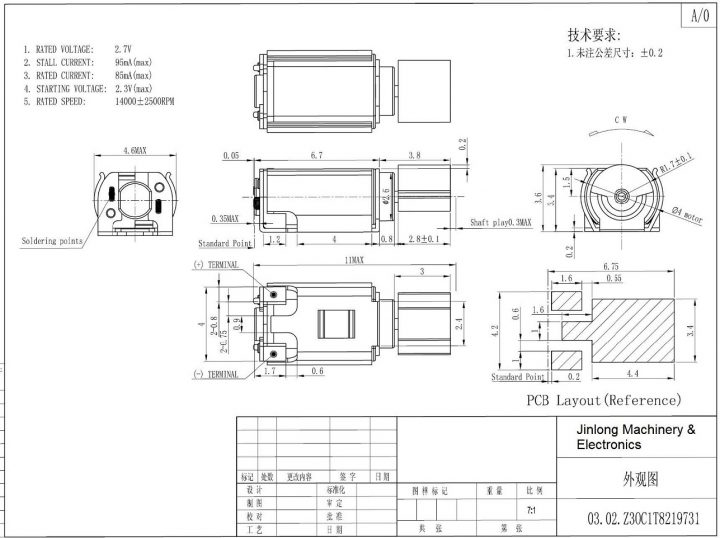 Z30C1T8219731 SMD Haptic Feedback ERM Vibration Motor mechanical drawing
