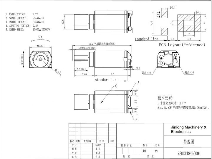 Z30C1T8460001 SMD Haptic Feedback ERM Vibration Motor mechanical drawing