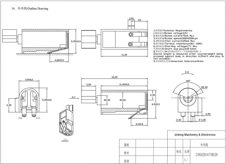 Z4KH2B0470653N SMT Spring Contacts Surface Mount Vibration Motor Mechanical Drawing