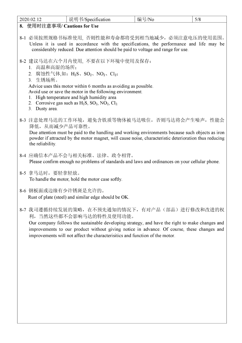 C0830B001L 3V Coin Vibration Motor datasheet 07