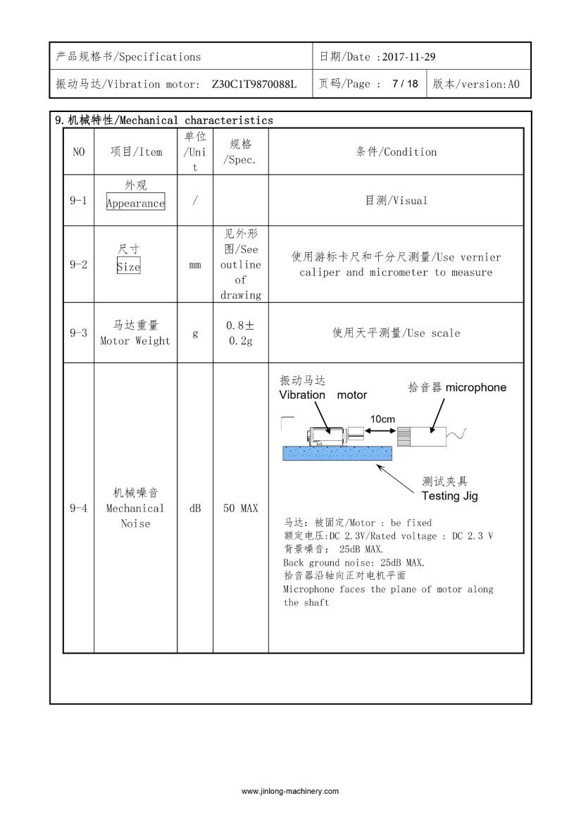 Z30C1T9870088L SMT Reflow Vibration Motor data 07