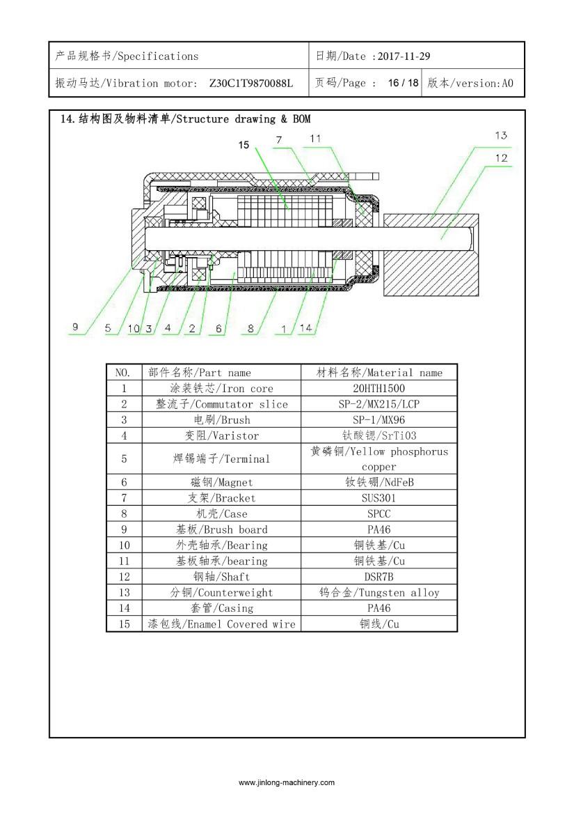Z30C1T9870088L SMT Reflow Vibration Motor data 16