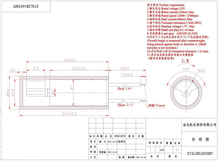 Z7AL2B169208T Encapsulated Vibration Motor mechanical drawing