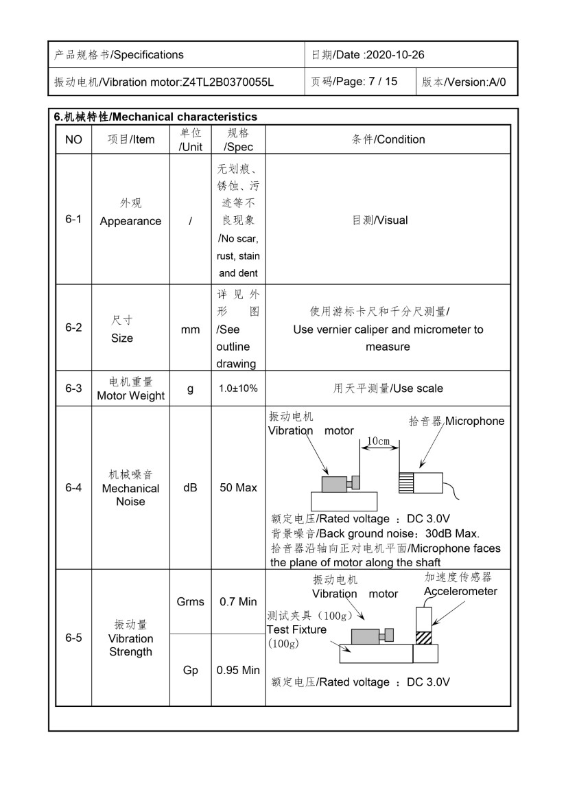 Z4TL2B0370055L Low Current Cylindrical Vibration Motor data 07