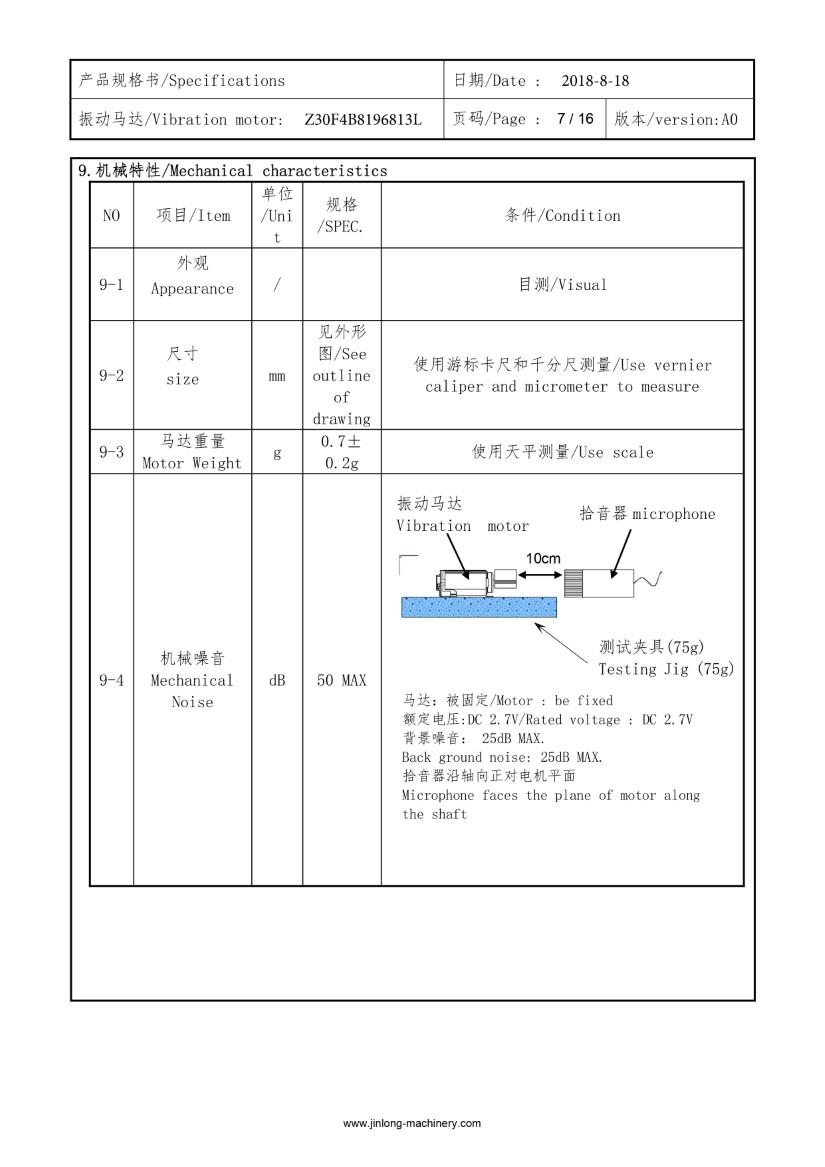 Z30F4B8196813L FPC Vibration Vibrator Motor 07