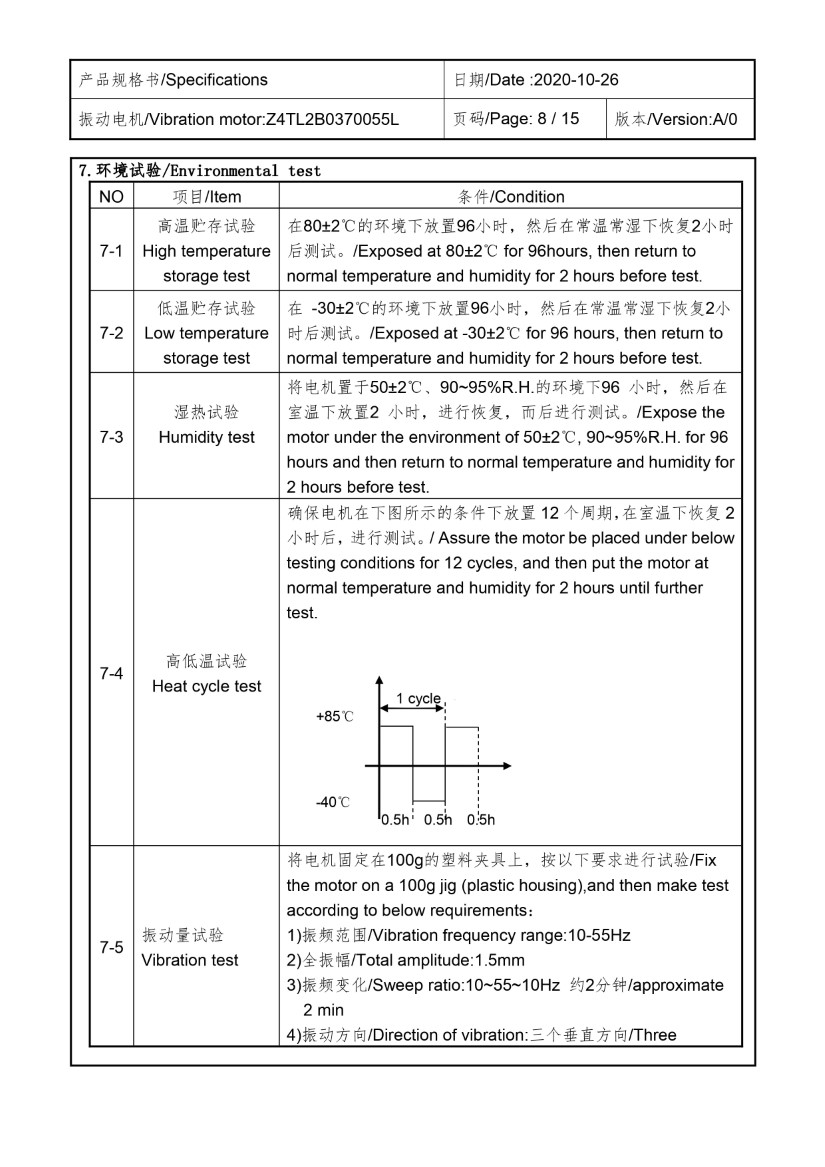 Z4TL2B0370055L Low Current Cylindrical Vibration Motor data 08