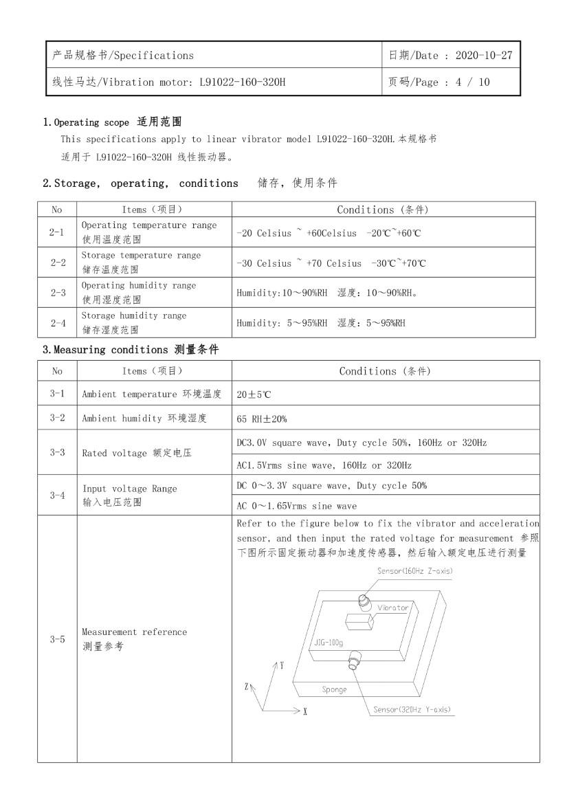 L91022-160-320H LRA LINEAR VIBRATION MOTOR DATA 04