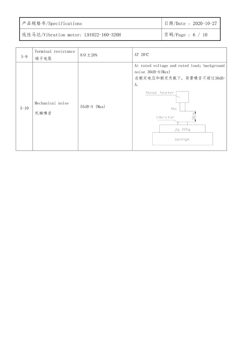 L91022-160-320H LRA LINEAR VIBRATION MOTOR DATA 06