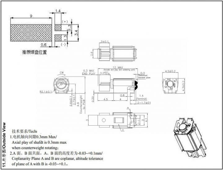 Z43FC1B5640007L SMD Reflow Vibration Motor - Mechanical Drawing