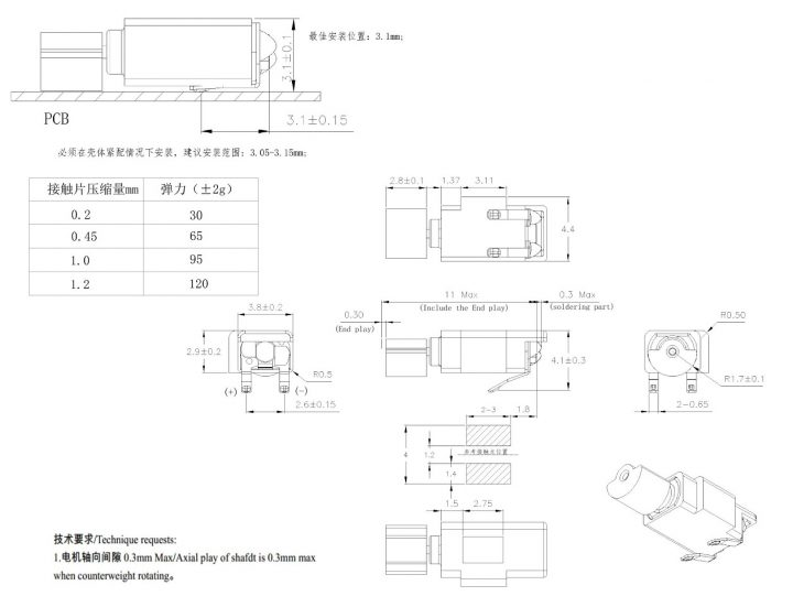 Z3TH8B171700L Leaf Spring Contacts Surface Mount Vibration Motor Mechanical Drawing