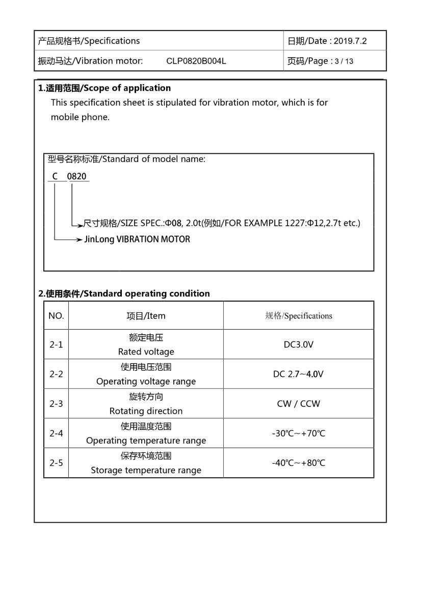 CLP0820B004L Coin Vibration Motor Mechanical Data 04