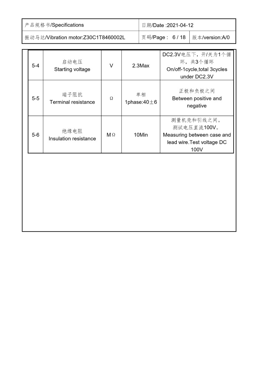 Z30C1T8460002L SMD Haptic Feedback ERM Vibration Motor 06